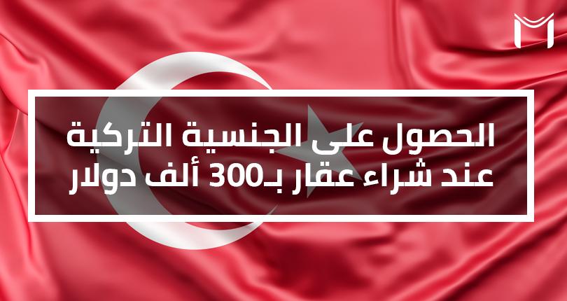 الحصول على الجنسية التركية مقابل 300 ألف دولار