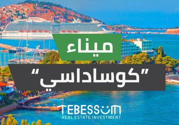 ميناء كوساداسي في تركيا أفضل الموانئ عالمياً