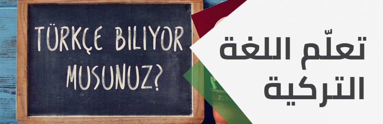تعلم اللغة التركية – مواقع وتطبيقات مجانية لتعلم اللغة التركية