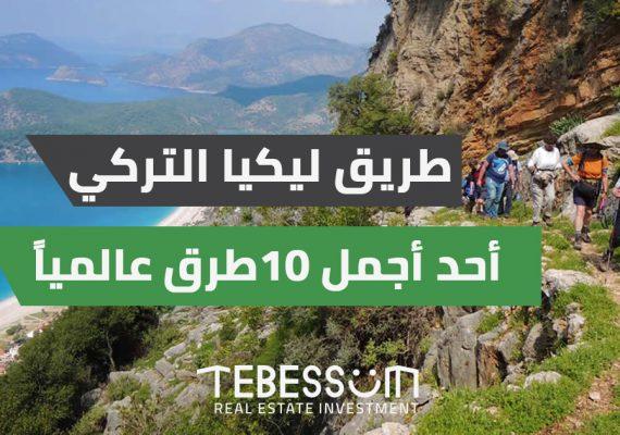 طريق ليكيا التركي أحد أجمل عشر طرق عالمياً