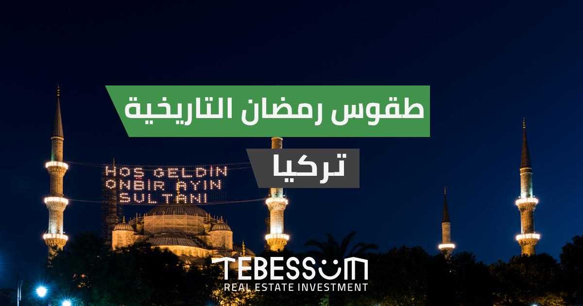 طقوس رمضان التاريخية في تركيا
