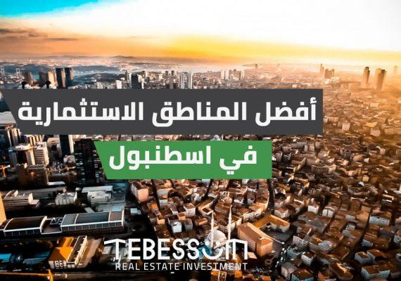 أفضل المناطق الاستثمارية في اسطنبول