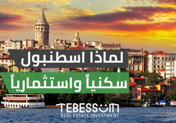 لماذا اسطنبول سكنياً واستثمارياً ؟