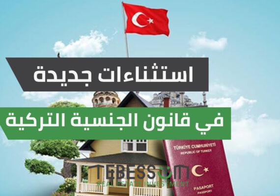 استثناءات جديدة في قانون الجنسية التركية  مقابل تملّك العقار